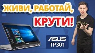 Обзор ноутбука-трансформера ASUS TP301 ?
