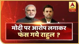 Seedha Sawal: Congress Deletes Rahul Gandhi's Dance Video From The Day Of Pulwama Attack | ABP News - ABPNEWSTV