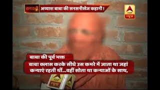 Sansani: Virender Dev Dixit used to sleep with girls only, reveals former follower - ABPNEWSTV