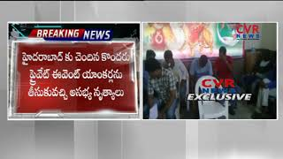 Vijayawada  Police Raids on Treebo Olive Tree Hotel | CVR NEWS - CVRNEWSOFFICIAL