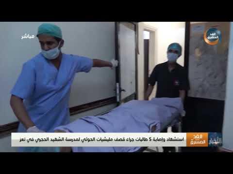 استشهاد وإصابة 5 طالبات جراء قصف مليشيا الحوثي لمدرسة الشهيد الحجري في تعز