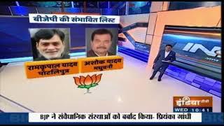 Elections 2019: Bihar में ये हो सकती है BJP की फाइनल लिस्ट   Exclusive - INDIATV