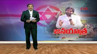 జన యాత్ర  Pawan Kalyan Announces Janasena Praja Yatra | Visakhapatnam | HIGHLIGHTS - CVRNEWSOFFICIAL