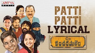 Patti Patti Lyrical || Care Of Kancharapalem Songs || Venkatesh Maha || Rana Daggubati - ADITYAMUSIC