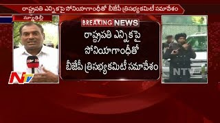 BJP Trisabhya Committee To Meet Sonia Gandhi over President Candidate || NTV - NTVTELUGUHD