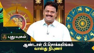 Neram Nalla Neram – Know your Astrology 18-09-2017  PuthuYugam TV Show