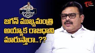 జగన్ ముఖ్యమంత్రి  అయ్యాక రాజధాని మారుస్తారా ..?? Talk Show with Aravind Kolli || TeluguOne - TELUGUONE