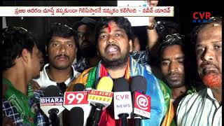 Jubilee Hills Independent Candidate Naveen Yadav Election Campaign | Hyderabad | CVR NEWS - CVRNEWSOFFICIAL