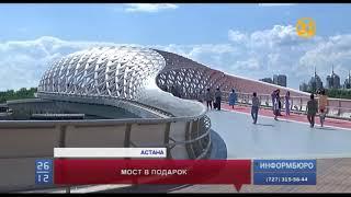 В Астане открыли новый вело-пешеходный мост