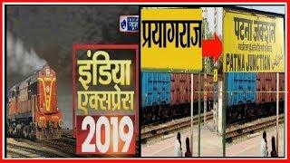 Lok Sabha Elections 2019: Public Opinion of Prayagraj to Patna, PM Narendra Modi vs Rahul Gandhi - ITVNEWSINDIA