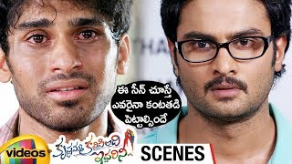Sudheer Babu Best Emotional Scene | Latest Movie Scenes| Krishnamma Kalipindi Iddarini Telugu Movie - MANGOVIDEOS