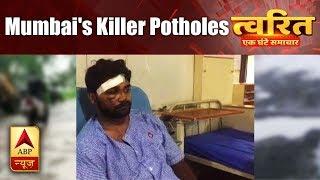 Twarit Mahanagar: Man dies after bike imbalanced due to pothole in Mumbai - ABPNEWSTV