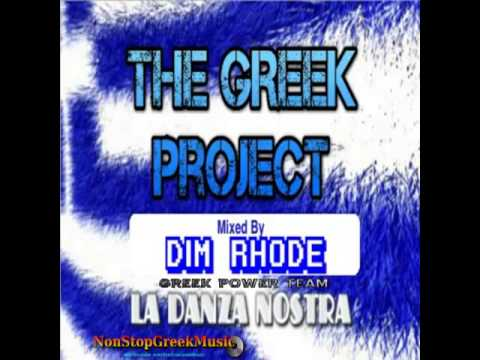 FULL ΚΑΨΟΥΡΑ (The Greek Project Demo) - Dj Dim Rhode [ 2 of 4 ] NonStopGreekMusic