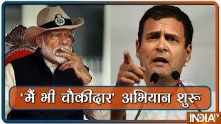 'चौकीदार' के चक्कर में घिर गए कांग्रेस अध्यक्ष राहुल गांधी! - INDIATV