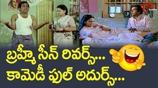 బ్రహ్మి సీన్ రివర్స్ కామెడీ ఫుల్ అదుర్స్ | Brahmanandam Best Comedy Scenes Back To Back | NavvulaTV - NAVVULATV