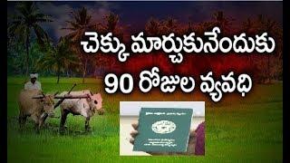 రైతుబంధు చెక్కుల పంపిణీకి రంగం సిద్ధం | Rythu Bandhu scheme Cheques Distribution | Telangana - CVRNEWSOFFICIAL