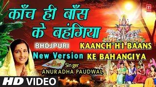 छठ पूजा Special New Version काँच ही बाँस के बहंगिया I Kaanch Hi Baans Ke Bahangiya, ANURADHA PAUDWAL - TSERIESBHAKTI