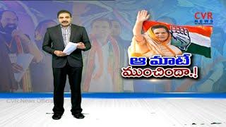 ఆ మాటే ముంచిందా :  Sonia Promising Special Status to AP in Medchal Sabha | CVR News - CVRNEWSOFFICIAL