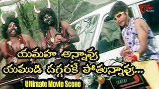 యమహా అన్నావ్ యముడి దగ్గరికే పోతున్నావ్ | Ultimate Movie Scenes | TeluguOne - TELUGUONE