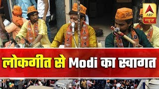 BJP workers sing folk songs to welcome PM Modi in Kashi - ABPNEWSTV