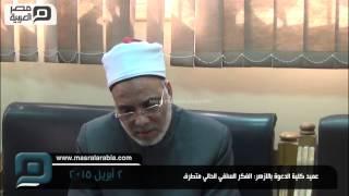 بالفيديو  عميد كلية الدعوة: أفكار السلفيين تكفيرية متطرفة
