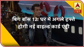 Bigg Boss 12 big changes coming in this week new wild card entry might possible - ABPNEWSTV