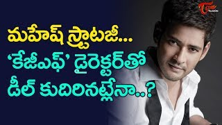 Superstar Mahesh Babu with KGF Prashanth Neel | మహేష్ స్ట్రాటజీ..!! | TeluguOne - TELUGUONE