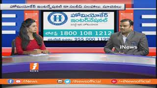 Homeopathy Treatment For Piles, Fistula and Fissure   Doctor's Live Show   iNews - INEWS