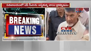 CM Chandrababu Loses Cool At Barbers at Secretariat |  Serious Warning to Barbers | CVR News - CVRNEWSOFFICIAL