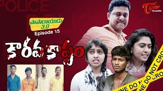 Kaurava Kaashtam | Paparayudu 3.0 | Epi #15 | by Ram Patas | TeluguOne Originals - TELUGUONE