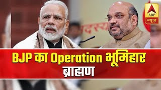 Know about BJP's operation 'Bhumihar-Brahmin' - ABPNEWSTV
