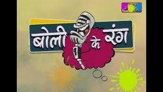 Holi Special 2019: इंडिया न्यूज़ में कुछ यूं सजी कवियों की महफिल, हर लाइन पर गूंजी तालियां - ITVNEWSINDIA