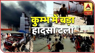 Kumbh Fire: No loss of injuries, rescue operation underway - ABPNEWSTV