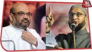 Asaduddin Owaisi का Amit Shah पर निशाना, पूछा: अमित शाह अपना नाम कब बदल रहे हैं? - AAJTAKTV