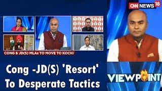 View Point | Cong -JD(S) 'Resort' To Desperate Tactics | K'taka Power League | CNN News18 - IBNLIVE