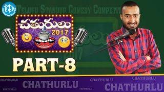 Chathurulu - Telugu Stand Up Comedy Show 2017    Part #8    iDream Media - IDREAMMOVIES