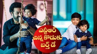 Jr NTR's younger son Bhargava Ram first birthday special | Happy Birthday Bhargava Ram | IndiaGlitz - IGTELUGU