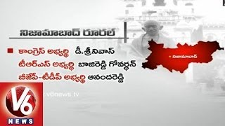 Nizamabad Political Battle 2014 : Parties Eyes on 9 Assembly Seats - V6NEWSTELUGU