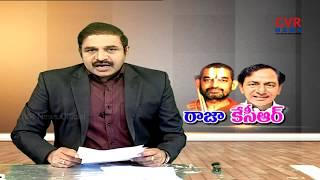 రాజా కేసీఆర్ l KCR To Perform Raja Shyamala Chandi Homam Today At Erravalli l CVR NEWS - CVRNEWSOFFICIAL
