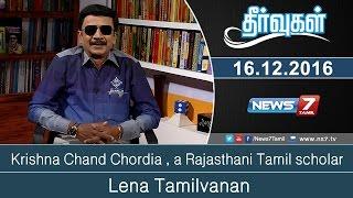 Krishna Chand Chordia , a Rajasthani Tamil scholar | Theervugal | News7 Tamil