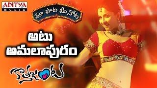 "Atu Amalapuram Remix Full Song With Telugu Lyrics ||""మా పాట మీ నోట""|| Kotha Janta Songs - ADITYAMUSIC"