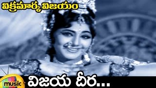 Old Telugu Songs | Vijaya Dheera Song | Vikramarka Vijayam Telugu Movie | SV Ranga Rao | Anjali Devi - MANGOMUSIC