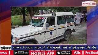 video : झज्जर में अज्ञात वाहन के नीचे कुचले जाने से पूर्व सरपंच की मौत