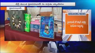Excise Officers Raids On Illegal Liquor Chocolates Mafia In Abids|1081 Chocolate Boxes Seized| iNews - INEWS