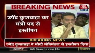 Upendra Kushwaha ने मंत्री पद से दिया इस्तीफ़ा | Breaking News - AAJTAKTV