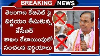 KCR Sensational Decision On New Cabinet | కొత్త కేబినెట్ పై కెసిఆర్ సంచలన నిర్ణయం | TVNXT Hotshot - MUSTHMASALA