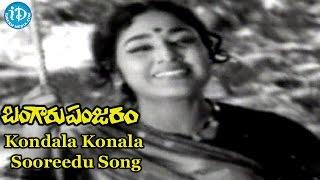 Kondala Konala Sooreedu Song - Bangaru Panjaram Movie Songs - Saluri Rajeswara Rao Songs - IDREAMMOVIES