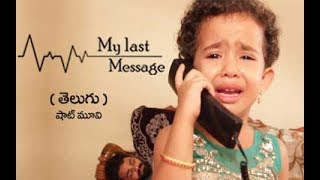 My Last Message || Telugu Short Film - YOUTUBE