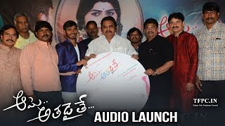 Ame Athadaite Movie Audio Launch | Hanish | Chira Sri | TFPC - TFPC