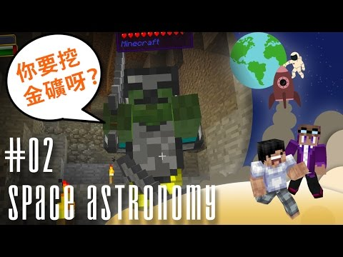 【Minecraft】Space Astronomy 天文太空冒險 模組生存 #02 - 點解要搵到金都咁難㗎?
